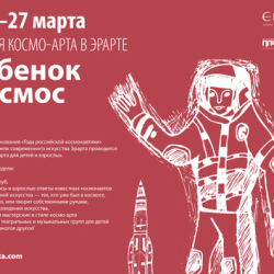 """Cosmo-Art Week """"Child. Space. I"""""""
