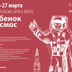 Неделя Космо-Арта «Ребенок. Космос. Я»