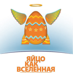 """Egg as the universe. «Ab Ovo, Or All Of Eggs"""""""