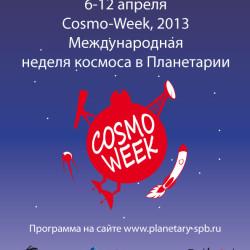 Неделя космоса 2013