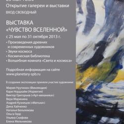 "The exhibition ""Sense of the universe"""