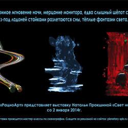 Выставка «Свет на ощупь»