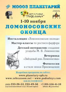 lomonosov1