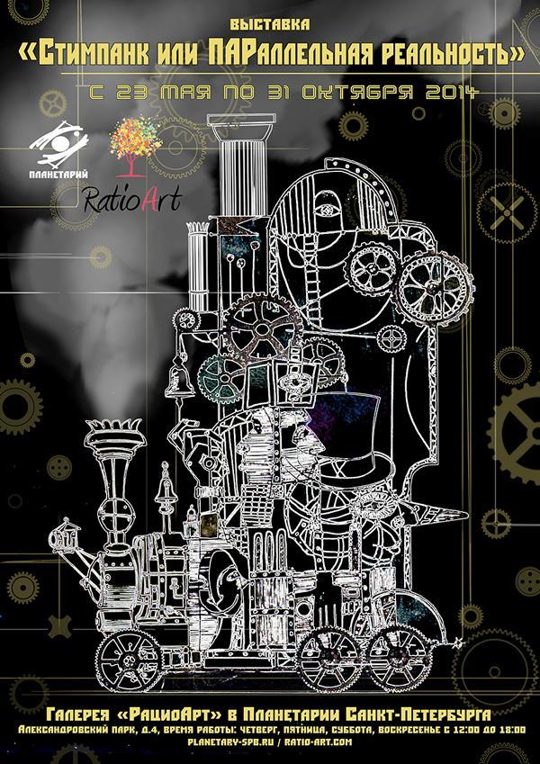 afisha steampunk 2