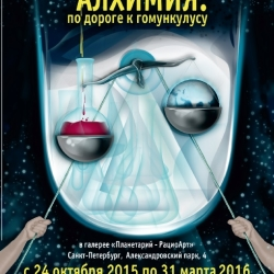 "The exhibition ""Alchemy: the road to the homunculus"""