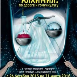 Выставка «Алхимия: по дороге к гомункулусу»