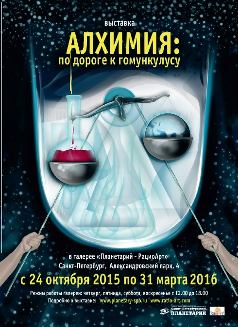 """The exhibition """"Alchemy: the road to the homunculus"""""""