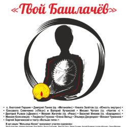 """Второй фестиваль """"Твой Башлачёв"""""""