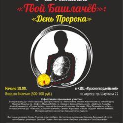 Третий фестиваль «Твой Башлачёв»: «День Пророка»