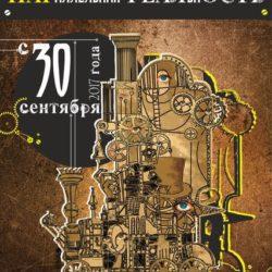 Репортаж о выставке «Стимпанк, или ПАРаллельная реальность» на телеканале «Санкт-Петербург»